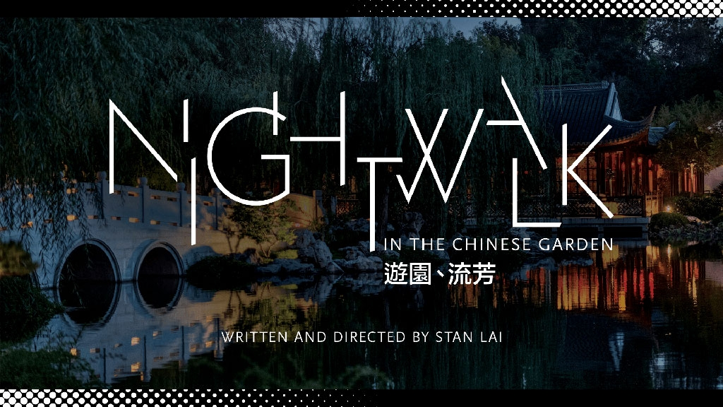 "CalArts Center for New Performance presents ""Nightwalk in the Chinese Garden"""